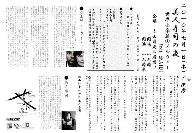 0701bijinzushi_omote